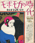モボ・モガの時代 東京1920年代 別冊an・an