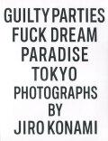 Jiro Konami: 天国東京 Guilty Parties Fuck Dream Paradise Tokyo