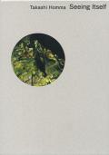 Takashi Homma: Seeing Itself / ホンマタカシ 見えないものを見る