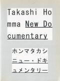 ホンマタカシ: ニュー・ドキュメンタリー