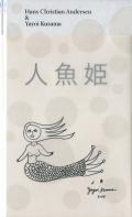 草間彌生 人魚姫