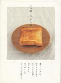 三谷龍二の 木の器