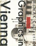 世紀末ウィーンのグラフィック 展