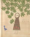 生誕100年 南桂子 展 図録