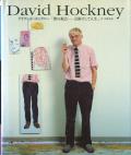 デイヴィッド・ホックニー 僕の視点 芸術そして人生