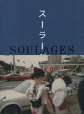 スーラージュと日本 展示 図録