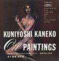 金子国義油彩集 Oil Paintings [Signed]