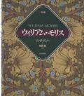 決定版 ウィリアム・モリス