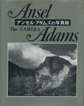 アンセル・アダムズの写真術  ザ・カメラ