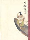 神坂雪佳―琳派の継承・近代デザインの先駆者