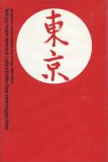 Tokyo Mon Amour - Pizzicato Five Retrospective
