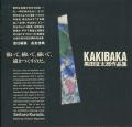 黒田征太郎 Kakibaka