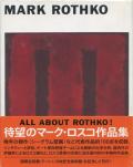 Mark Rothko / マーク・ロスコ