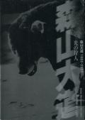 光の狩人―森山大道1965-2003
