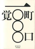 町口覚 一◯◯◯ 紙本文庫版
