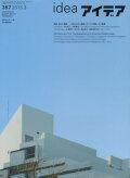 アイデア No.357 特集: 紙上の建築 - 日本における建築メディアの現在とその変遷