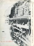 街の中の蒸気機関車