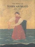 有元利夫作品集 THE WORKS OF TOSIO ARIMOTO 1979 ~ 1984