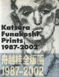 舟越桂全版画 1987-2002 [signed]
