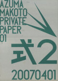 Azuma Makoto Private Paper 01 式2