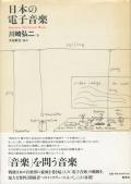 日本の電子音楽