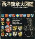 西洋紋章大図鑑