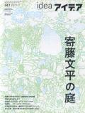 アイデア No.347 寄藤文平の庭