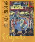鈴木信太郎 展 親密な空間、色彩の旅人