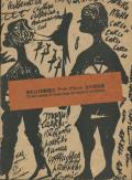 突き上げる創造力 アール・ブリュット=生の芸術展 図録