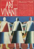 アール・ヴィヴァン7・8号 特集=ロシアン・アート
