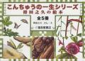 こんちゅうの一生シリーズ 得田之久の絵本 全5冊セット