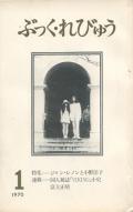 ぶっく・れびゅう 1970 - vol. 1