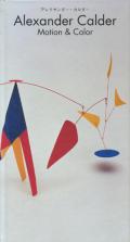 アレクサンダー・カルダー motion&color