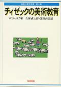 描画心理学双書6 チィゼックの美術教育