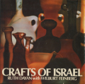 イスラエルの工芸