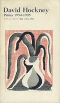 デイヴィッド・ホックニー版画 1954-1995