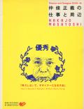 Director and designer SCAN #6 仲條正義の仕事と周辺