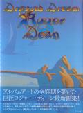 ドラゴンズドリーム ロジャー・ディーン幻想画集