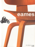 The Work of Charles and Ray Eames - A legacy of Invention