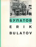 Erik Bulatov: MOSCOW