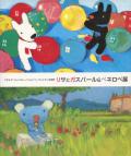 リサとガスパール&ペネロペ 展 図録