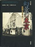 幻景の東京 大正・昭和の街と住まい
