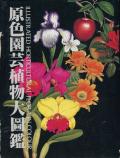 原色園芸植物大図鑑