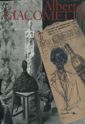 アルベルト・ジャコメッティ 展 図録