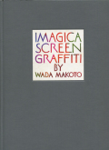 IMAGICA SCREEN GRAFFITI BY WADA MAKOTO