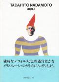 世界のグラフィックデザイン 日本篇各巻
