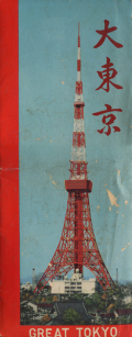 大東京 パノラマポストカード8葉入