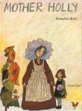 世界中の子どもに愛されているグリムのけっさく 原本ほるぷ世界の絵本第13集 全巻揃い