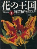 花の王国 全4巻