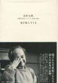 光が射してくる 未刊行詩とエッセイ 1946-1992